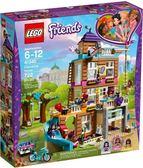 【LEGO樂高】  FRIENDS 友誼之家 #41340
