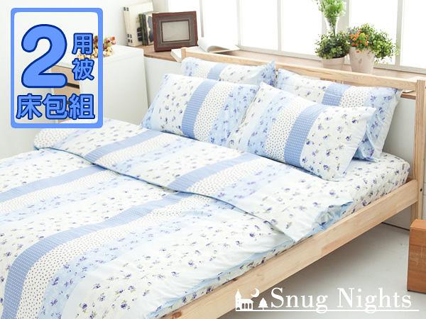[Snug Nights]#TAB04# 高級精梳混紡棉5x6.2尺標準雙人兩用被床包四件組