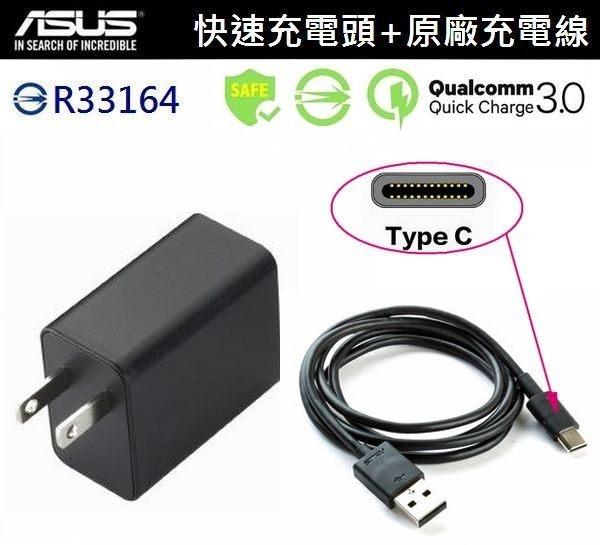 華碩 18W 9V/2A 原廠快速旅充組 TYPE-C【旅充頭+傳輸線】ZenFone3 Zoom ZE553KL Deluxe ZS550KL Ultra ZU680KL