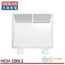 *元元家電館*HERAN 禾聯 防潑水對流式壁掛電暖器 HCH-100L1