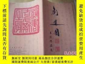 二手書博民逛書店罕見劉建國書法作品選Y5435 劉建國 中國美術
