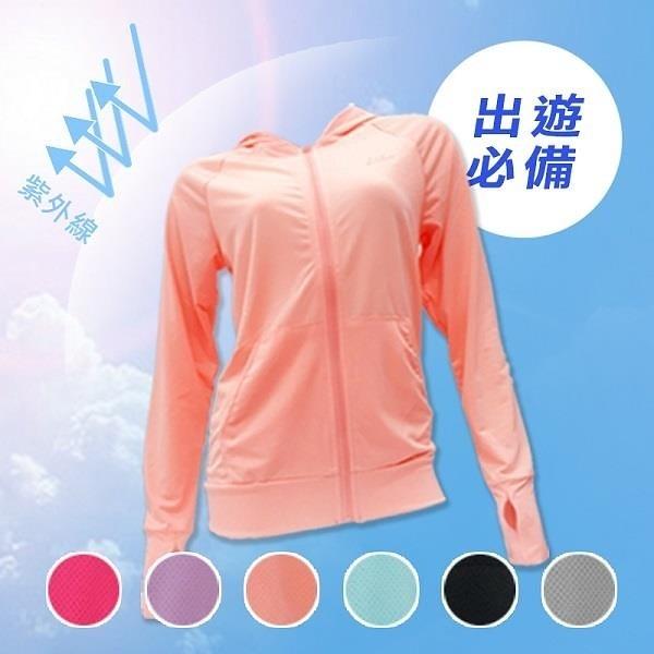 【南紡購物中心】【Homey】抗UV涼感機能防曬外套