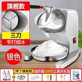 刨冰機商用奶茶店碎冰機電動小型家用冰沙機雪花冰機打冰機綿綿冰 艾瑞斯「快速出貨」
