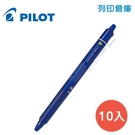PILOT 百樂 LFBK-23F-L 藍色 0.7 按鍵魔擦鋼珠筆 10入/盒