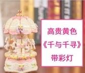 幸福居*旋轉木馬音樂盒八音盒小女孩子生日禮物女生兒童創意天空之城精品11(首圖款)