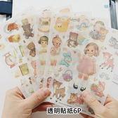 日記貼紙 歐美復古娃娃透明貼紙6P 【易奇寶】