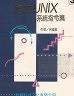 二手書R2YB82年9月再版《洞悉UNIX 系統指令篇》呂維毅 和碩科技9578