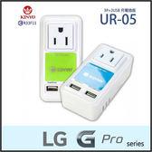 ☆KINYO 耐嘉 UR-05 2USB+3P 極速插座/充電器/LG Optimus G Pro E988/G PRO Lite D686/G PRO 2 D838