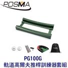 POSMA 高爾夫 軌道高爾夫推桿訓練器套組 贈黑色束口收納包 PG100G