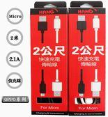 【Micro 2米傳輸線】OPPO R9S+ R9S Plus CPH1611充電線 傳輸線 2.1A快速充電 線長200公分