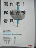 【書寶二手書T2/語言學習_JPL】寫作吧!你值得被看見_蔡淇華