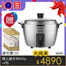 ★6人份  ★配件採用食品級SUS304不鏽鋼材質  ★雙重被覆電源線 ★煮飯/粥、蒸、滷、燉多用途