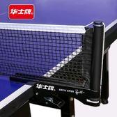 球網 乒乓球網架含網乒乓球台球桌室內外戶外通用網子攔網柱套裝 1色