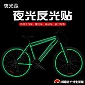 自行車反光貼反光條夜光貼紙電動車電瓶車夜光貼紙【探索者】