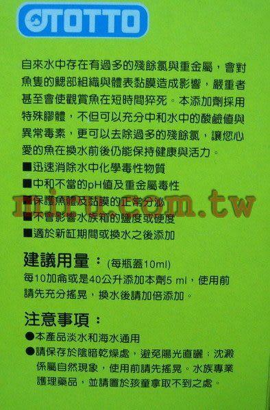 【西高地水族坊】OTTO奧圖 水質穩定劑(250ml)