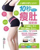 不讓你多胖1公分!10秒有感的瘦肚減肥操:一條毛巾7天腰圍小3吋,10天體重少3公斤!