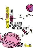 (二手書)每顆星球上的人都在戀愛