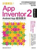 詳盡解說!App Inventor 2 Android App 範例教本 增訂第2版
