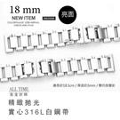 完全計時│豪邁型男必備18mm 精緻拋光 實心316L白鋼帶/不鏽鋼錶帶 雙向按壓釦