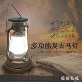 戶外太陽能帳篷燈充電馬燈LED復古煤油燈露營應急可手搖發電掛燈 st3404『美鞋公社』