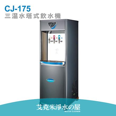 BUDER普德 CJ-175/CJ175三溫水塔式飲水機(開放式儲水桶) ★內含RO純水機 ★免費到府安裝