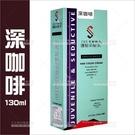 年輕魅力海藻護髮染髮霜-深咖啡(單瓶130g)[39951]