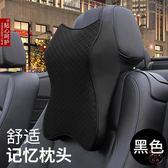 汽車頭枕護頸枕車內座椅靠枕車載頭枕頸枕四季車內用品記憶棉腰靠(七夕禮物)