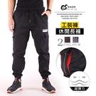 立體多口袋 修身縮口長褲 【CS衣舖】#7357