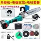 電鋸充電式戶外家用小型手持鋰電角磨機改裝電鏈鋸電動伐木鋸鏈條 小山好物