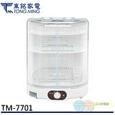 東銘 三層直立式溫風循環烘碗機 TM-7701