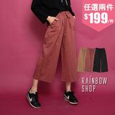 率性綁帶鬆緊休閒寬褲-P-Rainbow【A316730】