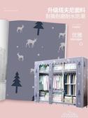 簡易布衣櫃鋼管加粗加固組裝布藝衣櫃簡約現代經濟型收納臥室衣櫥 町目家