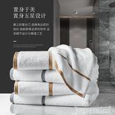 浴巾 F7五星級酒店浴巾純棉成人柔軟吸水男女家用情侶個性全棉大毛巾 科技藝術館
