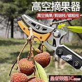 摘果器 高枝剪伸縮高空剪摘果器修剪樹枝剪刀果樹修枝剪加長鋸樹摘果神器YTL