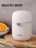 手動榨汁機 簡易手動榨汁機小型便攜式家用壓榨器橙子橙汁檸檬手壓水果榨汁杯【寶媽優品】