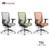 i-Rocks IRocks T06 人體工學辦公椅 [富廉網]