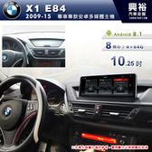 【專車專款】2009~2015年BMW X1 E84 專用10.25吋螢幕安卓多媒體主機*8核心4+64G