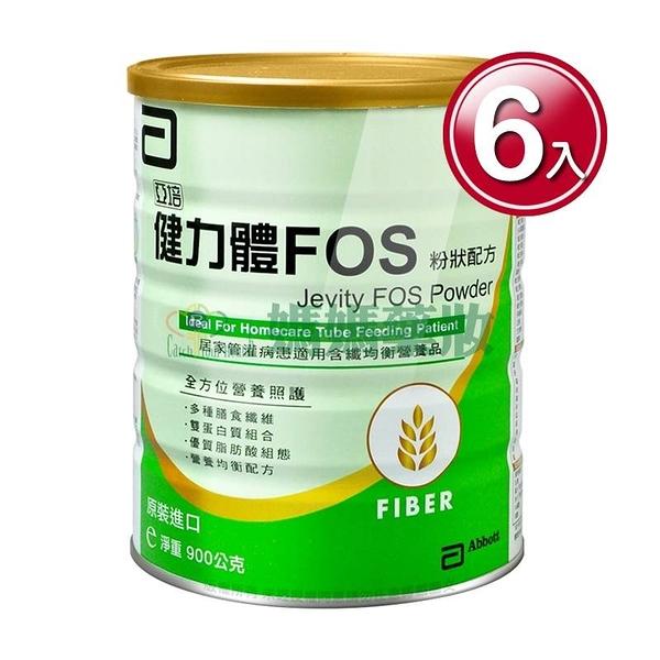亞培 健力體FOS粉狀配方 900g (6入)【媽媽藥妝】