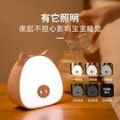 小夜燈可充電式臥室床頭用月子新生嬰兒哺乳寶寶喂奶護眼檯燈睡眠 【夏日特惠】