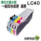 【長匣滿水 四色一組】Brother  LC40 填充式墨水匣 適用於J430W/J625DW/J825DW