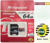 聯強貨【創見 Transcend】64GB / 64G U1 MicroSDHC 附轉卡 記憶卡 手機相機行車紀錄器