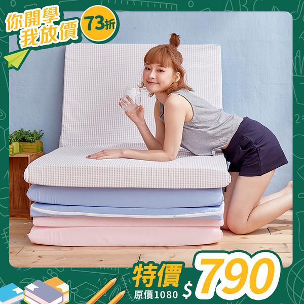 透氣床墊 / 單人5cm【樂芙直立棉三折式透氣床墊-三色可選】3x6尺 戀家小舖台灣製