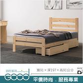 《固的家具GOOD》151-2-AK 狄恩3尺床/實木床板/不含抽屜櫃【雙北市含搬運組裝】