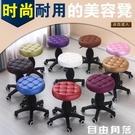 新款防爆美容院凳子圓形升降旋轉椅子發廊大工凳理發師專用美發店 自由角落
