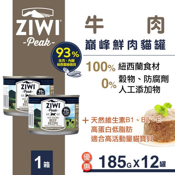 【SofyDOG】ZiwiPeak巔峰 93%鮮肉無穀貓主食罐-牛肉(185g,一箱12罐)貓罐 罐頭