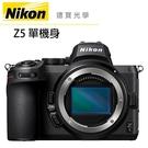 Nikon Z5 單機身 總代理公司貨 刷卡分期零利率 4/30前登錄送郵政禮券4000 德寶光學 Z50 Z5 Z6 Z7