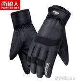 保暖手套 手套男士冬季保暖加厚防風防水防寒騎行摩托車滑雪棉手套 歐萊爾藝術館