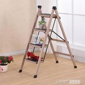 用摺疊四步梯踏板梯子家用摺疊梯室內登高人字梯鐵梯WD 溫暖享家