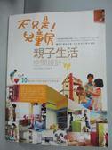 【書寶二手書T8/設計_YKC】不只是兒童房!親子生活空間設計_漂亮家居編輯部
