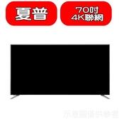 《結帳打9折》SHARP夏普【4T-C70BJ1T】70吋4K聯網(與4T-C70BJ3T同尺寸)電視 優質家電